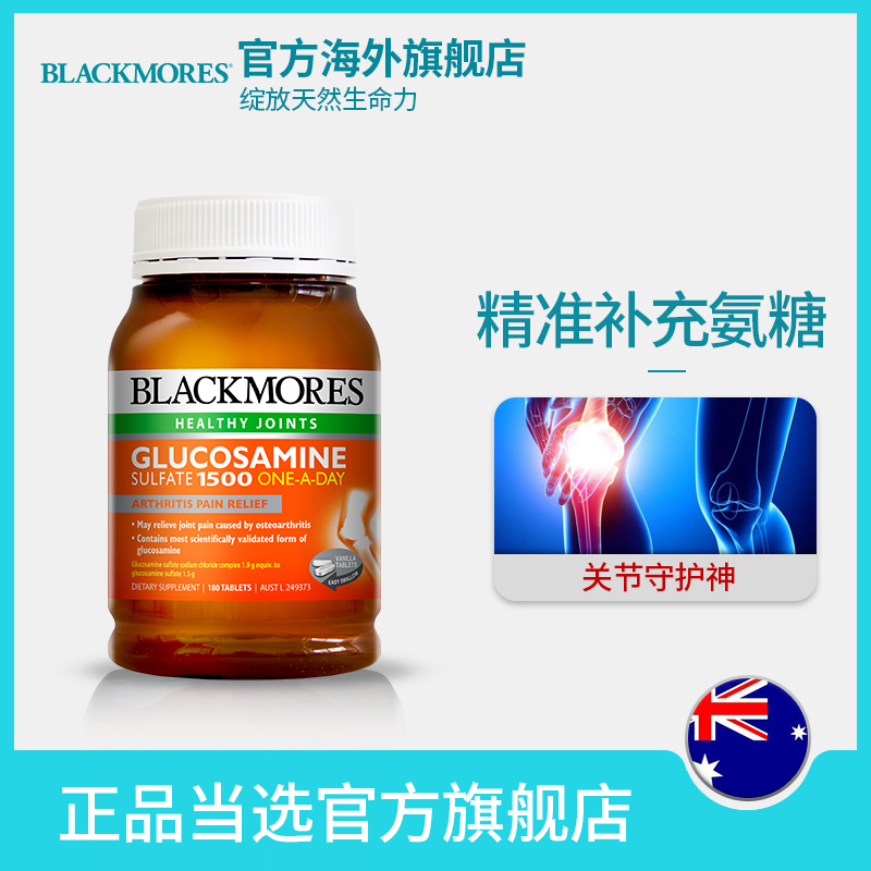 Blackmores / Australia® Прочность костей 180 капсул содержит 1500 мг добавляет гликозаминогликан