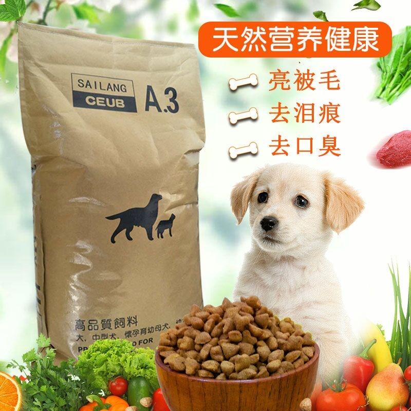 通用型聪明狗粮泰迪马犬幼犬优惠装40斤金毛补钙萨摩专用20kg成犬