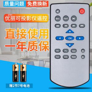 包邮!优丽可投影仪机遥控器 uc28 uc30 uc40 uc50 uc46 uc80