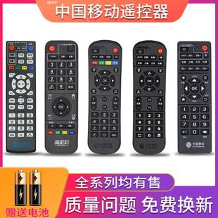 中国移动遥控器 魔百盒CM101S CM201-2 M301H万能通用电视网络机顶盒子 咪咕九联中国移动机顶盒遥控器