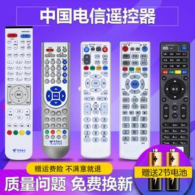 中国电信万能华为创维烽火遥控器