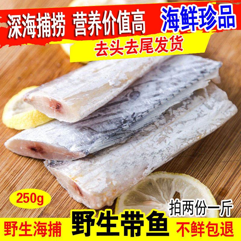 带鱼段野生鲜活新鲜无内脏带鱼去头去尾小眼东海本地带鱼海鲜水产