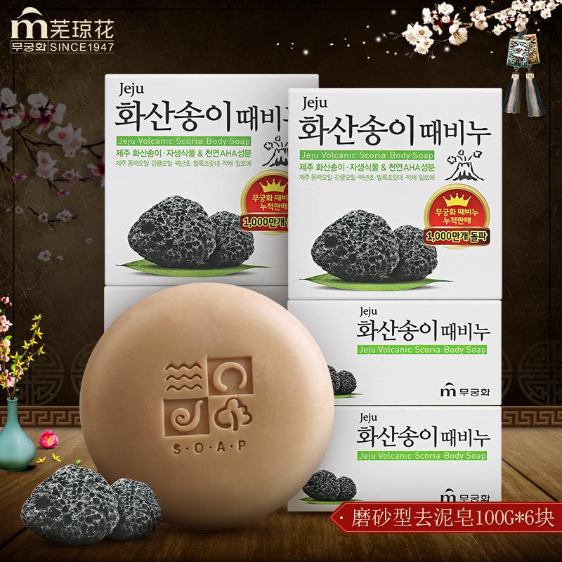 韩国进口芜琼花香皂6块火山灰去泥皂沐浴洗澡洗脸去死皮清洁
