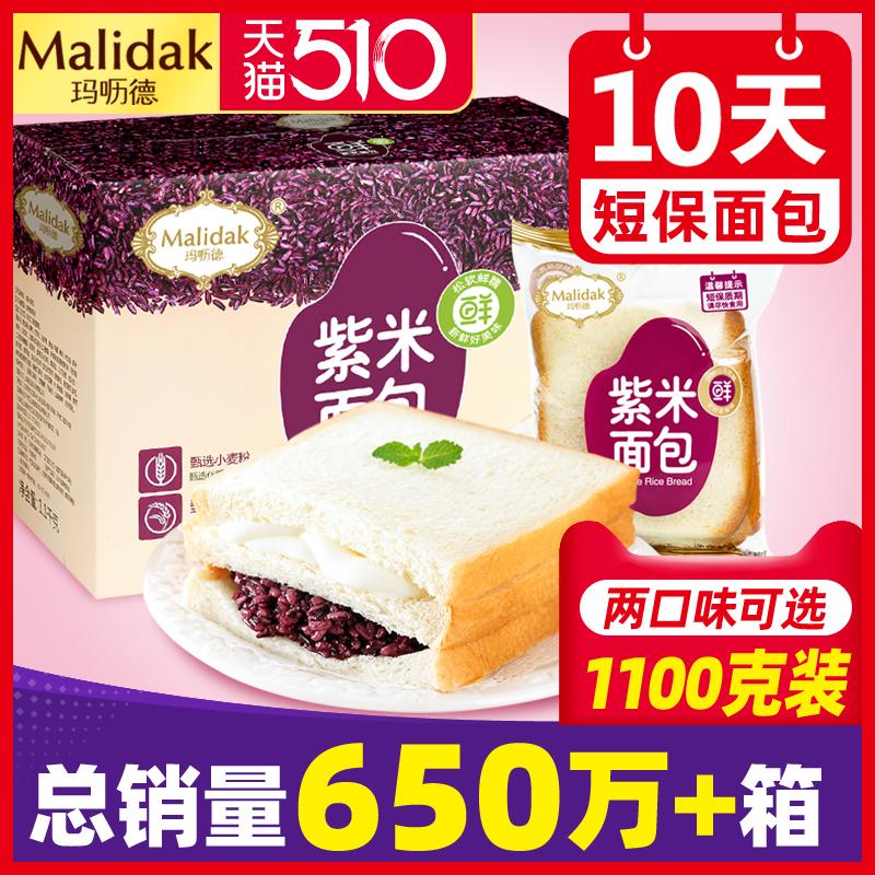 玛呖德紫米面包全麦代餐夹心奶酪味吐司蛋糕点营养早餐零食品整箱