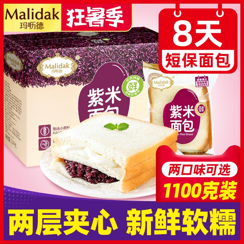 瑪嚦德紫米面包全麥代餐夾心奶酪味吐司蛋糕點營養早餐零食品整箱