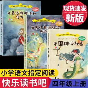 快乐读书吧四年级上册全套阅读书籍