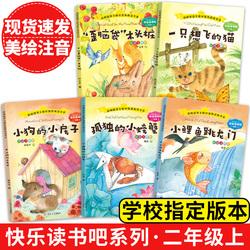 快乐读书吧二年级上册孤独的小螃蟹