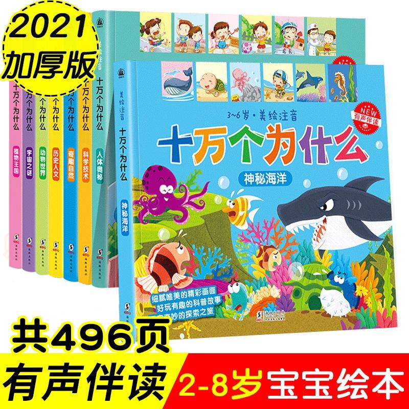全8册新版加厚 十万个为什么幼儿版儿童版彩图注音全套4岁幼儿园宝宝早教故事书3-6-8岁书籍幼儿科普绘本2-3-6周岁百科全书恐龙书