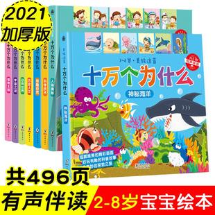 加厚 全8册新版 儿童版 彩图注音全套4岁幼儿园宝宝早教故事书3 8岁书籍幼儿科普绘本2 十万个为什么幼儿版 6周岁百科全书恐龙书