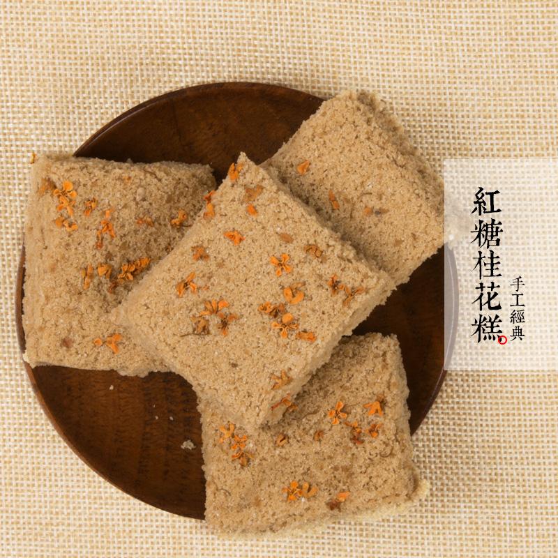 温州特产手工传统现做糕点红糖桂花糕糯米糕零食夹心糕小米糕松糕