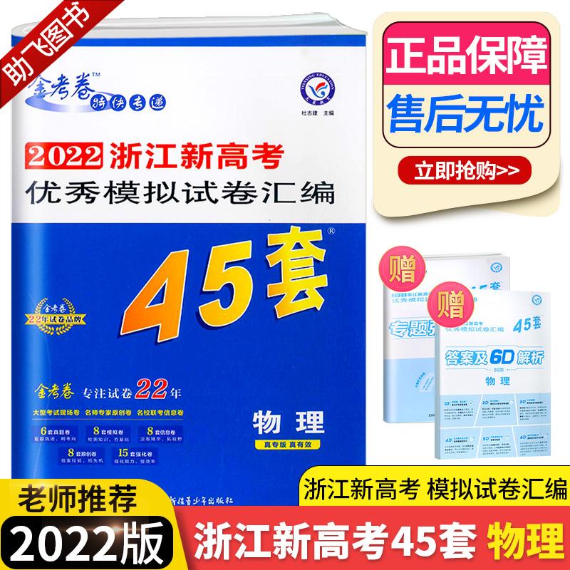 2022新版45套物理优秀浙江省模拟卷