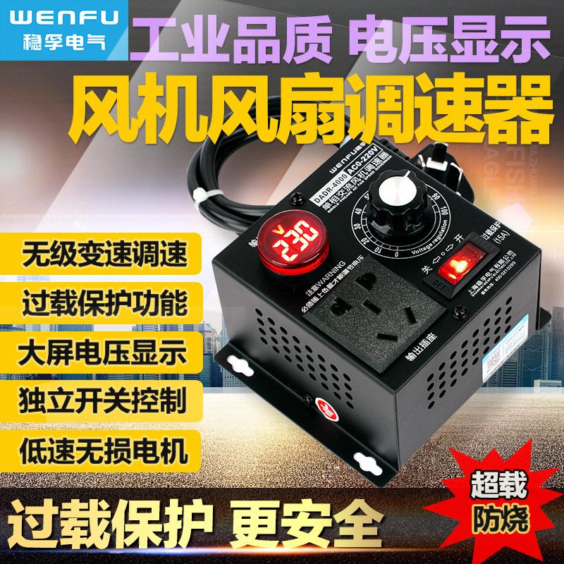 Регулятор скорости вентилятора Артикул 545128788319