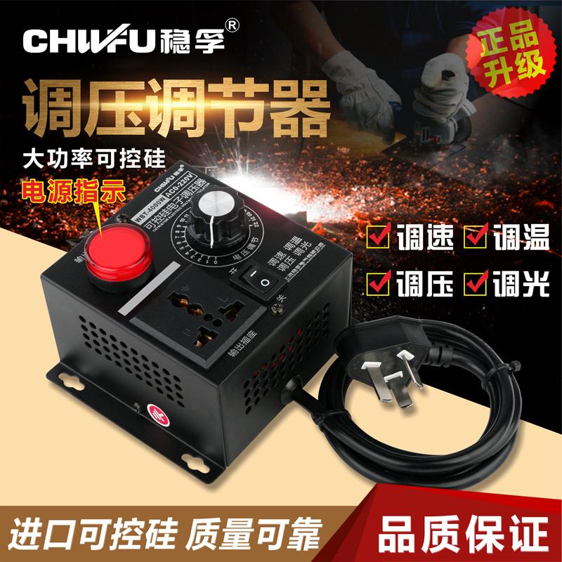 4000W контролируемое кремний большой мощности электронный волна устройство вентилятор дрель двигатель губернатор переключение передач устройство термостат устройство 220V