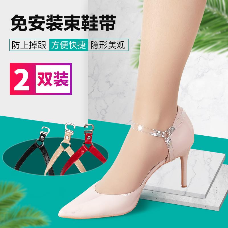 隐形透明高跟鞋带子防掉跟束鞋带扣绑带固定鞋带皮鞋不跟脚神器女