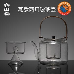 容山堂耐热玻璃煮茶器花茶蒸茶器烧水壶黑茶电陶炉茶炉大号提梁壶