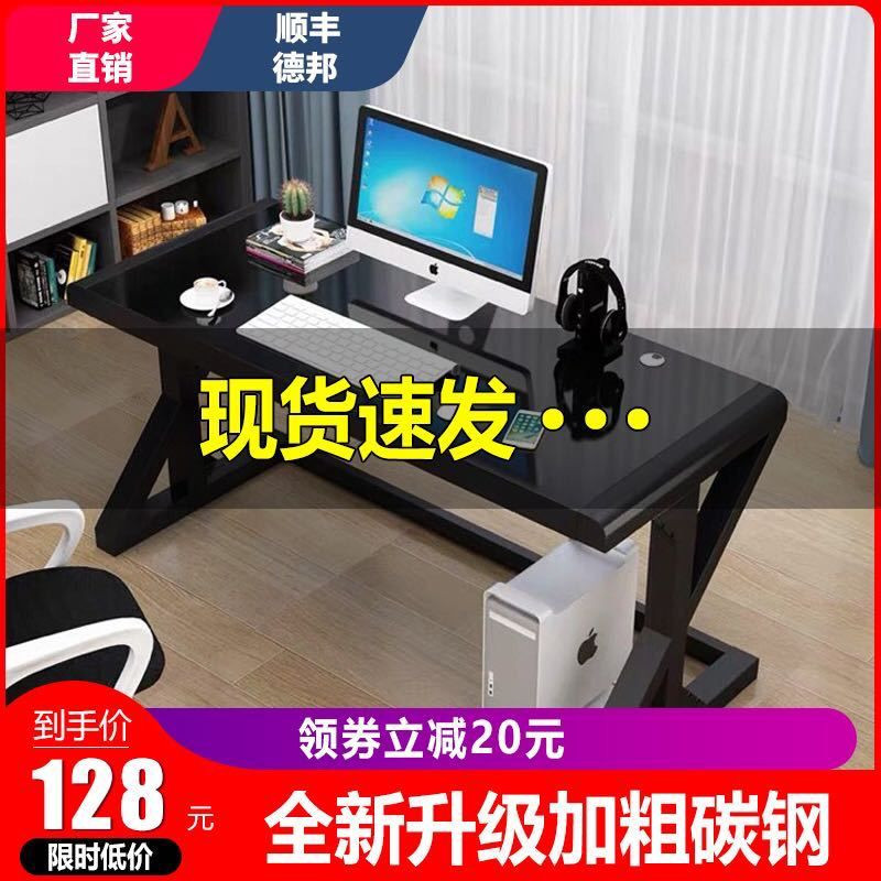 电脑台式桌简约现代家用经济型钢化玻璃游戏用卧室电竞单人办公桌