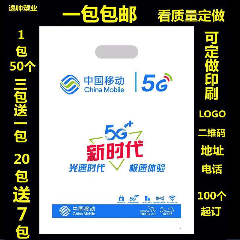 中国移动5G电信手机袋塑料 vivo手机店手提袋子oppo广告袋子定做