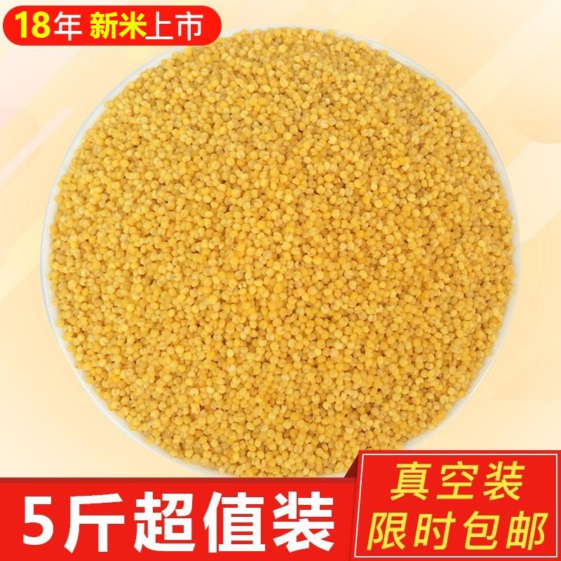 33.00元包邮2019新米内蒙食用小米月子农家黄小米杂粮小黄米5斤吃的小米粥