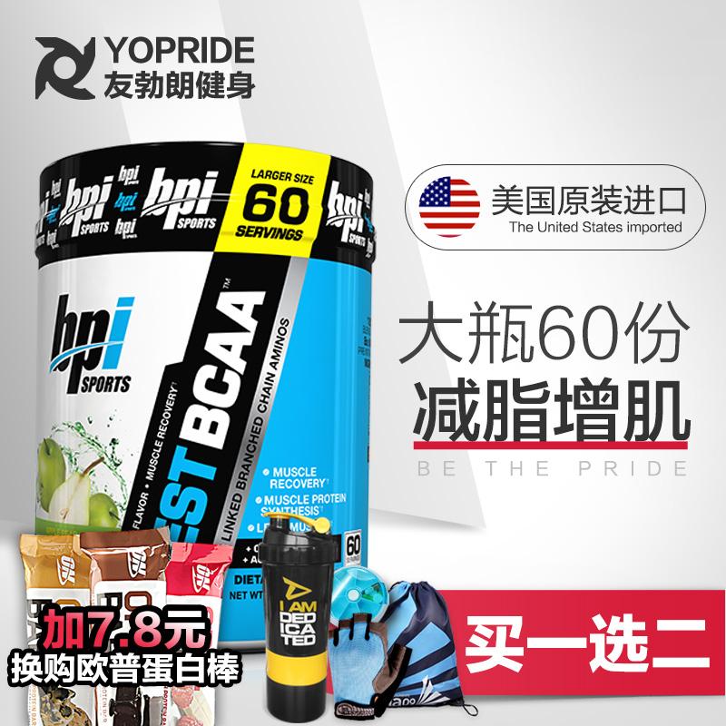 BPI BCAA филиал цепь аммиак база кислота 600g фитнес меньше смазка увеличение мышца содействовать восстановления первоначальной импорт порошок 60 часть