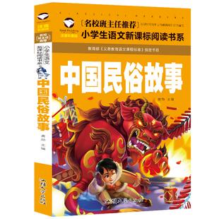 【买2送1】中国古代班主任推荐阅读书