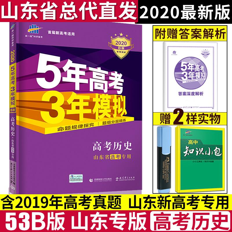 【现货】新高考曲一线2020版五年高考三年模拟B版高中历史山东专用53高考历史含(用5元券)