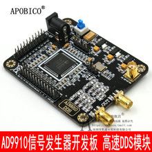 AD9910 Signal Generator Development Board Output 420M 1G Sampling Frequency High Speed DDS Module