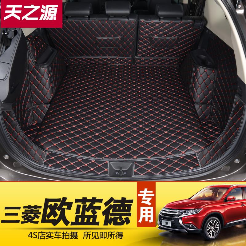 专用16-18款三菱欧蓝德全包围后备箱垫欧兰德荣耀后背箱尾箱垫子