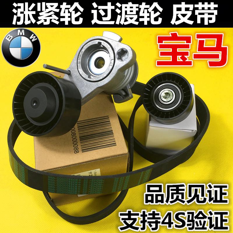 Bmw 318 320 520 523 525 530 X1X3X5X6 Натяжители ремней Переходные колеса штатный