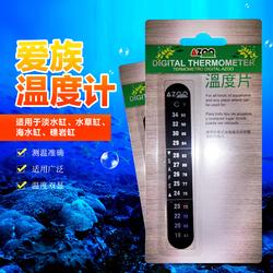 台湾爱族鱼缸贴片温度计观赏鱼热带鱼测温器水族箱电子水温计包邮