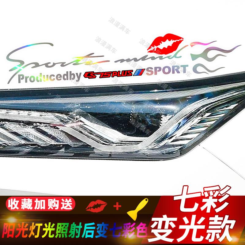 专用于长安CS75 Pluss改装CS75Plus灯眉贴纸引擎盖大灯贴个性拉花