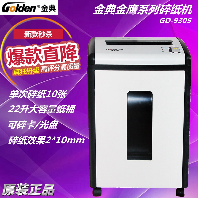 Jindian gd9305 electric high power quiet paper shredder office and household compact disc granular single time 10 Piece package