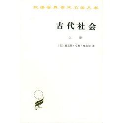 古代社会(上下)/(美)路易斯·亨利·摩尔根著,杨东莼,