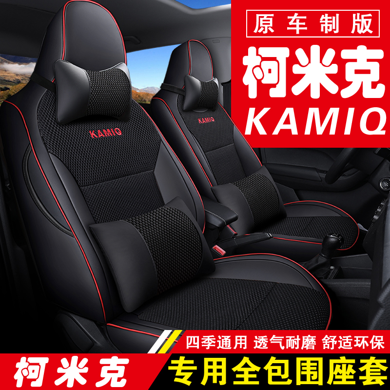 斯柯达柯米克GT座套专用2020款18全包座椅套四季通用座垫汽车坐垫