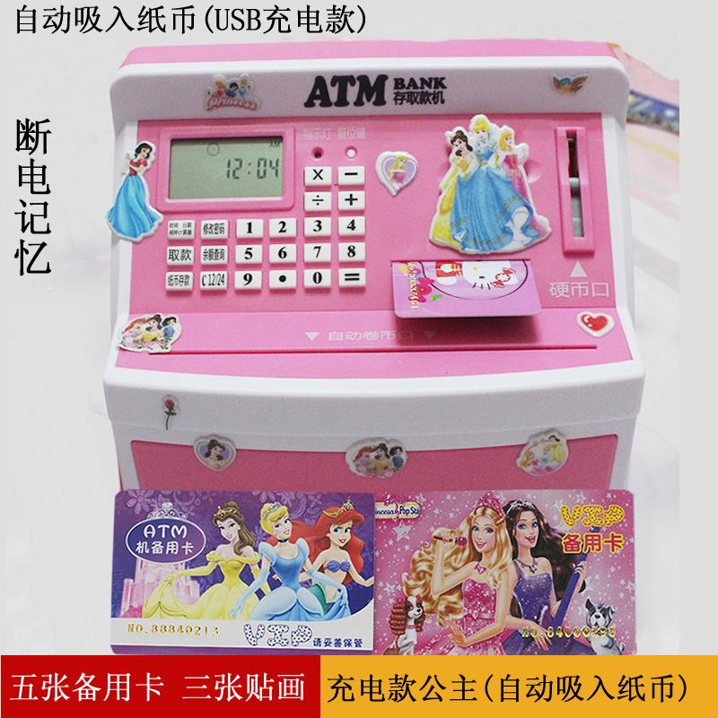 溫馨港灣大號容量仿真atm機存錢罐儲錢存取款兒童女孩帶密碼箱儲