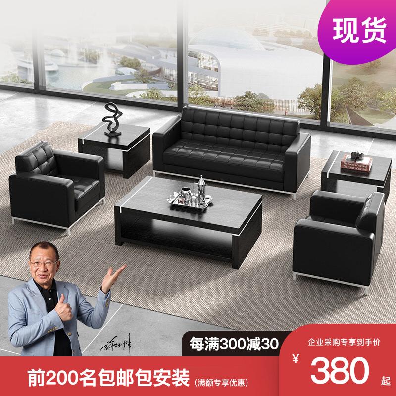 简约现代真皮办公沙发茶几组合商务接待单双人位大小型会客室沙发