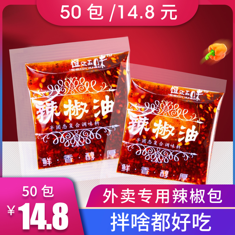 Take out chili oil package 7g * 50g package spicy red oil oil spilled spicy food seasoning