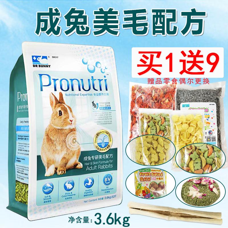 买1送9兔博士美毛成兔粮3.6kg成年兔粮食除臭营养助消化饲料DR317