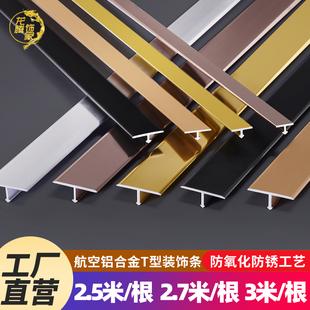 饰扣条 铝合金t型条木地板吊顶背景墙瓷砖压条钛合金收边条门槛装