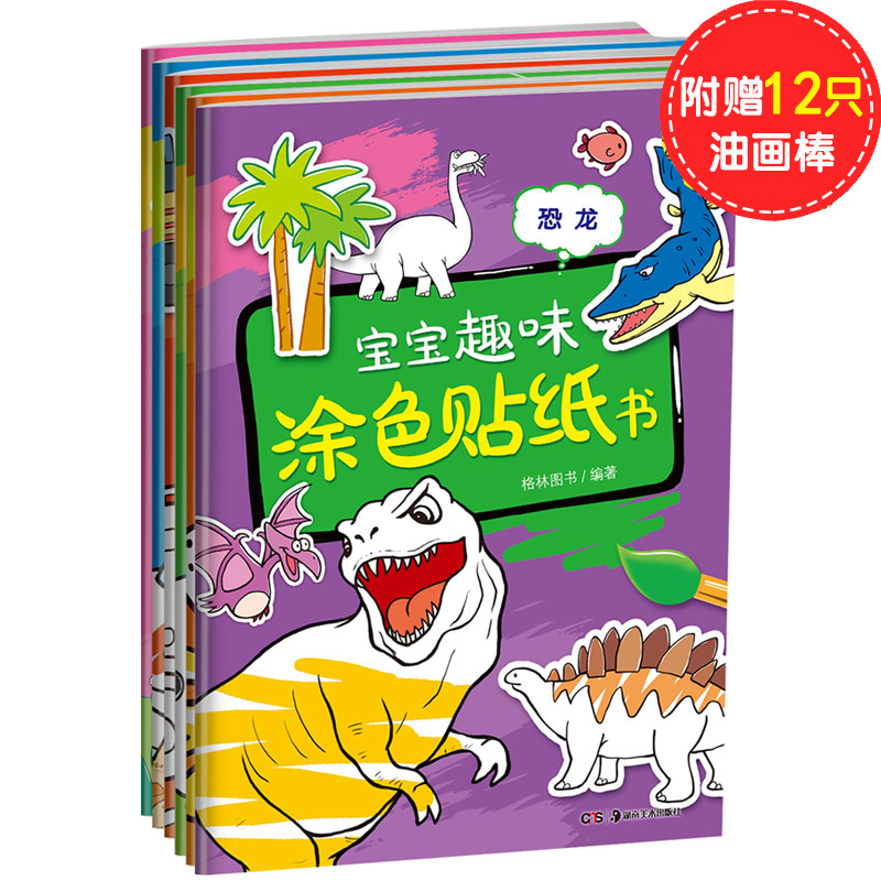 全6册宝宝贴纸书3-4岁 涂色贴纸书4-5岁 左右贴贴画6-7岁儿童贴画书益智力全脑开发书籍 幼儿早教书启蒙认知趣味贴纸书专注力训练