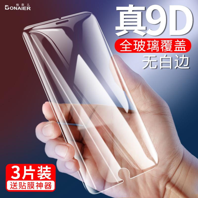 寸钢化玻璃膜