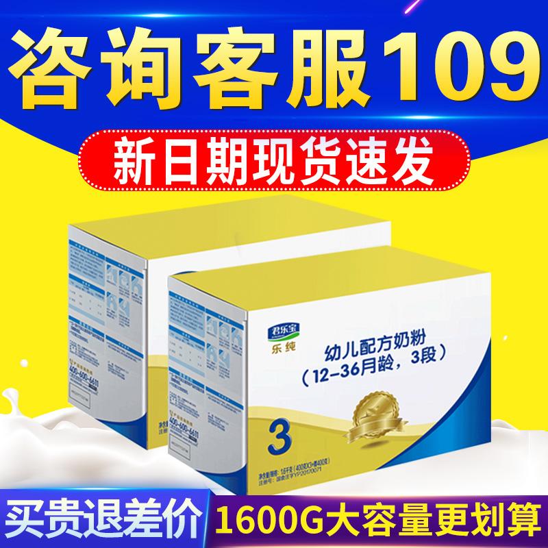 询客服优惠】君乐宝奶粉3段乐纯四联包盒装三段婴幼儿牛奶粉1600g