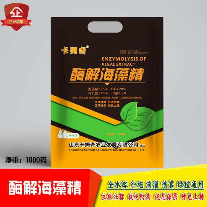 新商品の販促冷水藻源純海藻精原粉海藻酸原粉海藻葉肥料を郵送します。
