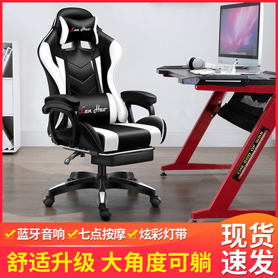 Gaming chair computer chair home reclining office chair student dormitory game seat backrest comfortable sedentary boss chair
