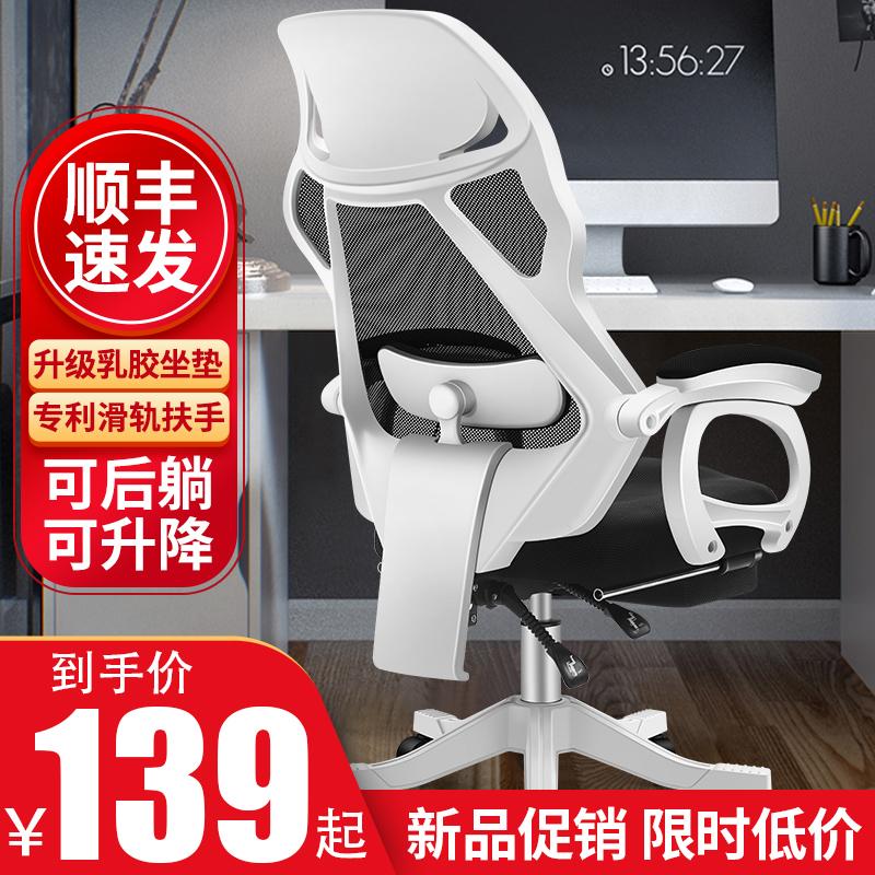 多乐都乐电脑椅家用办公椅人体工学椅转椅老板椅子职员椅电竞椅