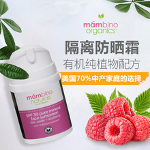 Mambino sunscreen for pregnant women