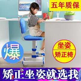 小学生可调节座椅升降写字椅靠背坐姿矫正书桌凳家用儿童学习椅子图片