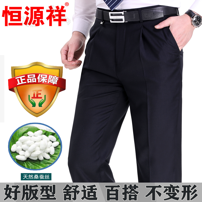 Hengyuanxiang Western pants mens summer thin mulberry silk suit pants middle-aged and old peoples casual loose iron free pants fathers suit