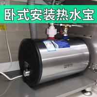 好太太小厨宝储水式电热水器即热式厨房洗碗热水宝横卧式迷你小型