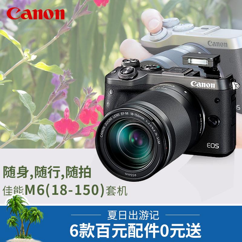 canon佳能eos m6入门级微单套机EF-M 18-150mm单反数码照相机包邮