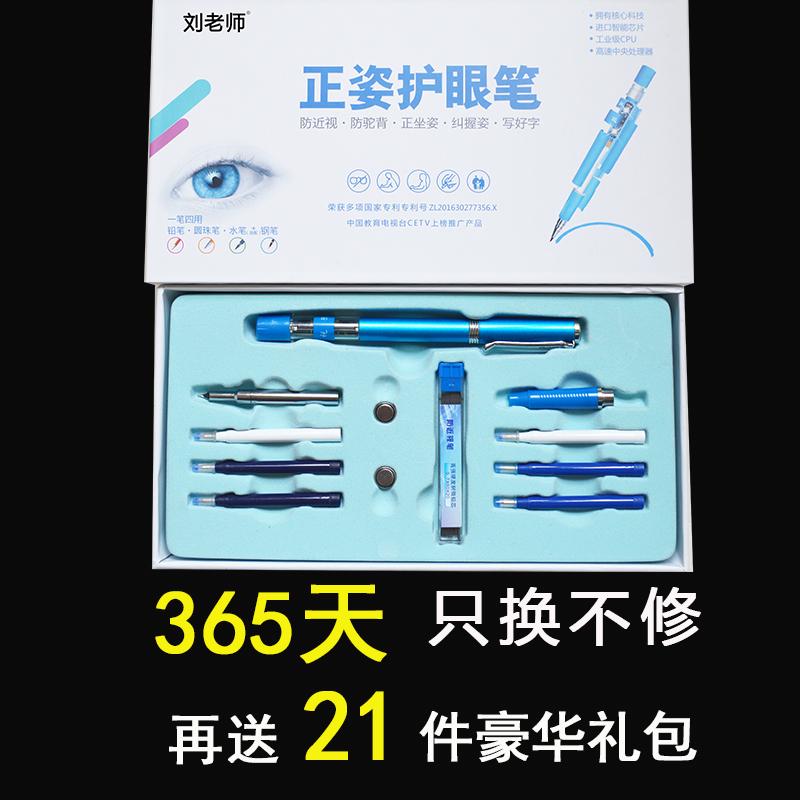 Положительный поза глаз карандаш anti-близорукость карандаш умный глаз ручка студент исправлять положительный сидящий положительный капитал глаз карандаш лю учитель